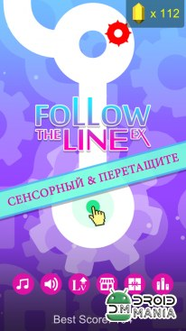 Скриншот Follow the Line EX №1
