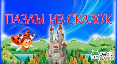 Скриншот Пазлы из сказки / Puzzles from fairy tales №1