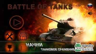 Скриншот Battle Of Tanks №1