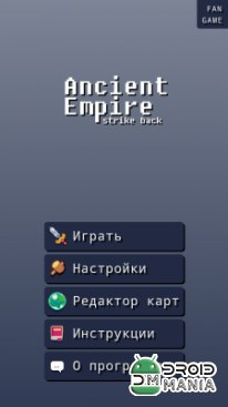 Скриншот Ancient Empire: Strike Back №1