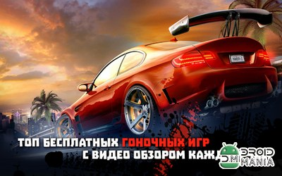 Скриншот Racing Top Games Video №2
