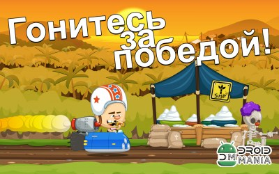 Скриншот Freak Circus Racing №2