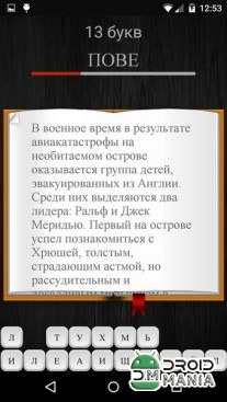 Скриншот What this book №2