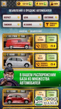 Скриншот Симулятор Автодилера / Car Dealer Simulator №2