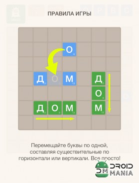 Скриншот Словодел / Word Monster Puzzle №3