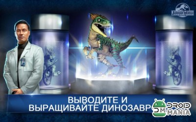 Скриншот Jurassic World: Игра / Jurassic World: The Game №3