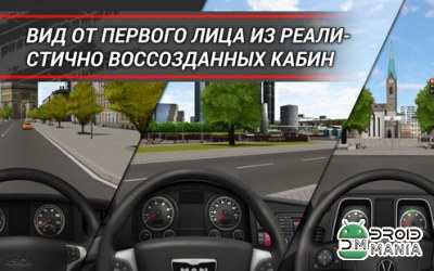 Скриншот TruckSimulation 16 №3