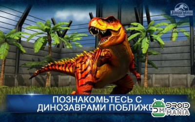 Скриншот Jurassic World: Игра / Jurassic World: The Game №4
