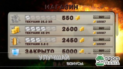 Скриншот Battle Of Tanks №4