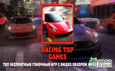 Скриншот Racing Top Games Video №1