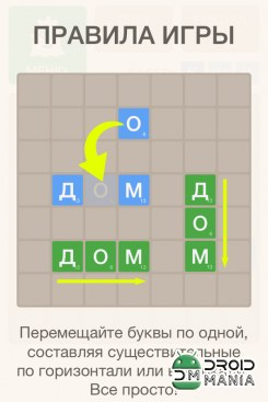 Скриншот Словодел / Word Monster Puzzle №2