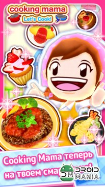 Скриншот COOKING MAMA Let's Cook! №1