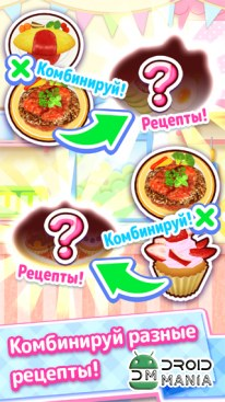 Скриншот COOKING MAMA Let's Cook! №4