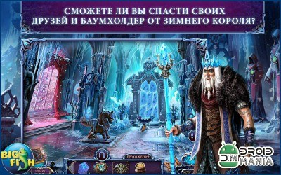 Скриншот Mystery: Deadly Cold (Full) №1