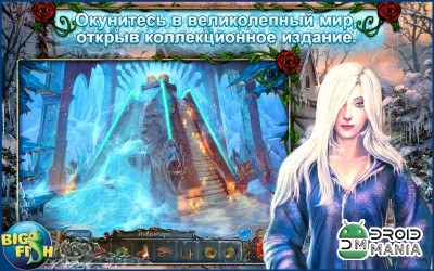 Скриншот Ледяная красавица (Full) / Legends: Frozen Beauty (Full) №4
