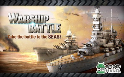Скриншот WARSHIP BATTLE: 3D World War II №1