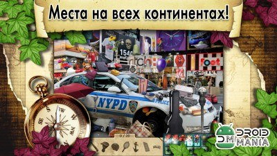 Скриншот 100% Hidden Objects 2 №1