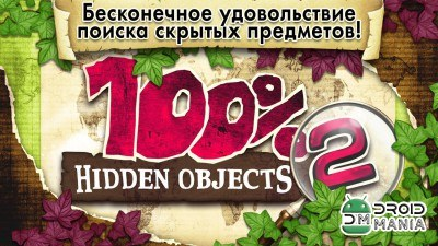 Скриншот 100% Hidden Objects 2 №2