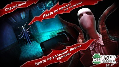 Скриншот SlenderMan Origins 3 Full Paid №2