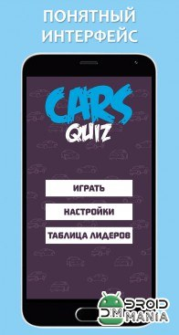 Скриншот Cars Quiz - Угадай авто / Cars Quiz - Guess car №1