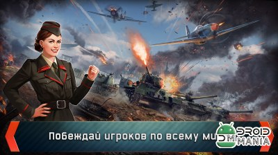 Скриншот War Thunder: Conflicts №1