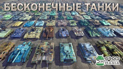 Скриншот Infinite Tanks (iOS) №1
