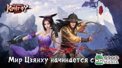 Скриншот Легенды кунг фу: Сага / Age of Wushu Dynasty №1