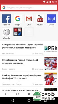 Скриншот Браузер Opera Mini / Opera Mini - fast web browser №2