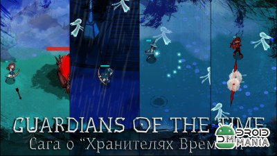Скриншот Guardians of the Time №2