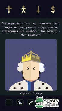 Скриншот Reigns: Her Majesty №2