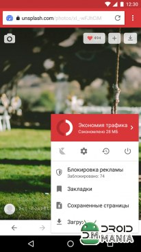 Скриншот Браузер Opera Mini / Opera Mini - fast web browser №3