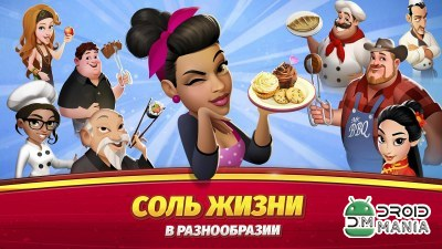 Скриншот World Chef №3