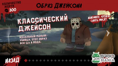 Скриншот Friday the 13th: Killer Puzzle №3