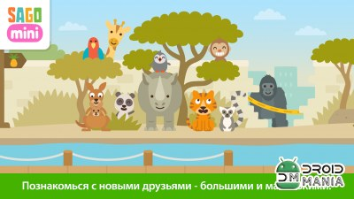 Скриншот Sago Mini Zoo / Sago Mini Зоопарк №3