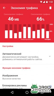 Скриншот Браузер Opera Mini / Opera Mini - fast web browser №4
