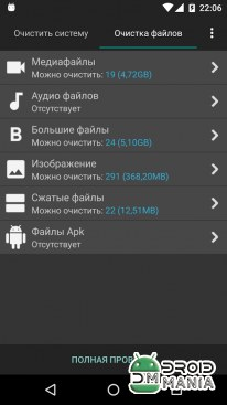 Скриншот Assistant Pro for Android №4