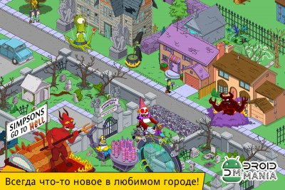 Скриншот The Simpsons: Tapped Out №4