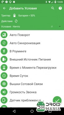 Скриншот MacroDroid - Автоматизация / MacroDroid - Device Automation №4