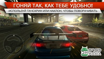 Скриншот Need for Speed: Most Wanted №4