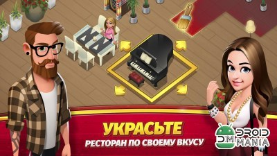 Скриншот World Chef №4