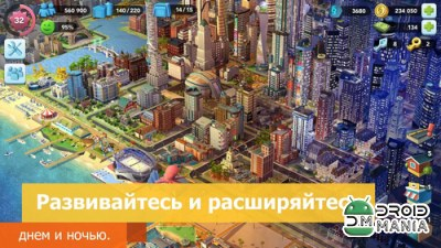Скриншот SimCity BuildIt №4