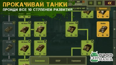 Скриншот Iron 5: Tanks №4