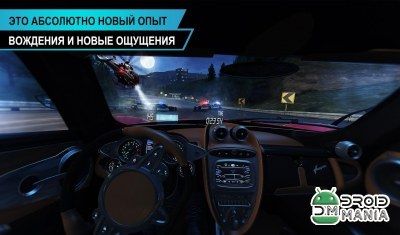 Скриншот Need for Speed: No Limits VR №3