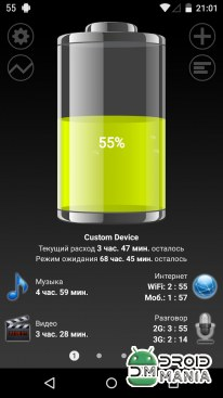 Скриншот Battery HD Pro №1