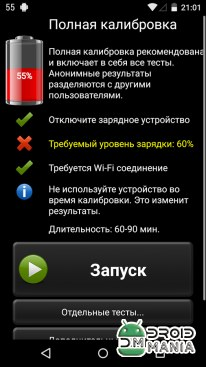 Скриншот Battery HD Pro №3