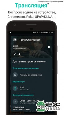 Скриншот Yatse: Kodi управление / Yatse: Kodi remote control and cast №2