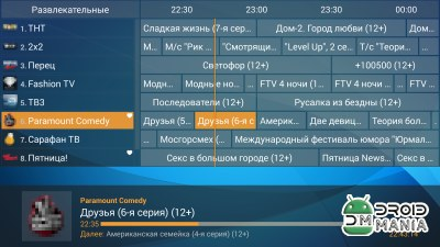 Скриншот Perfect Player IPTV №2
