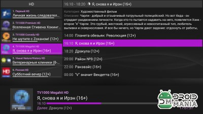 Скриншот Perfect Player IPTV №4