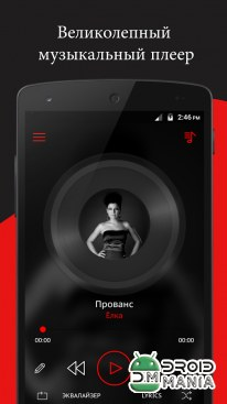 Скриншот Crimson Music Player - MP3, Lyrics, Playlist №1