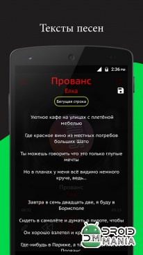 Скриншот Crimson Music Player - MP3, Lyrics, Playlist №2